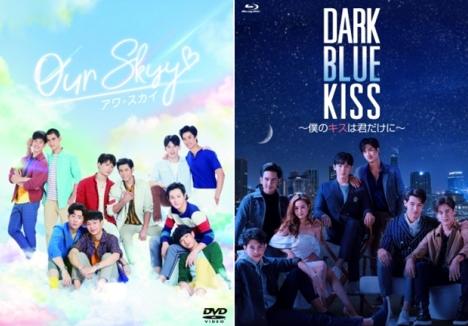 タイBL話題作「Our Skyy/アワ・スカイ」&「Dark Blue Kiss~僕のキスは君だけに」3月リリース・日本版予告動画