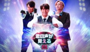 「君の声が見える 8」Mnet Smartで1/29より日韓同時配信!【韓国音楽推理バラエティ】