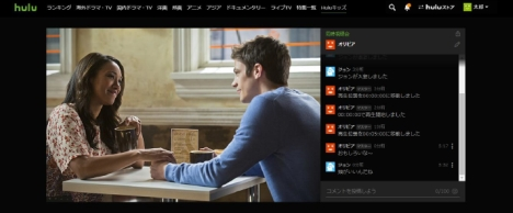Hulu会員同士離れていてもコメントしながら作品を同時視聴できる「ウォッチパーティ機能(β版)」リリース!