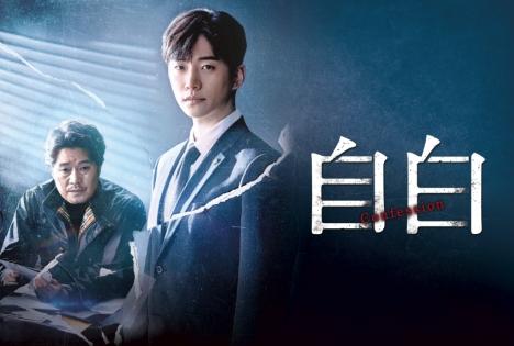 BSフジ<トッケビ>のあとは、2PM ジュノ主演「自白」を3/1よりBS初放送!予告動画と韓国での評判等