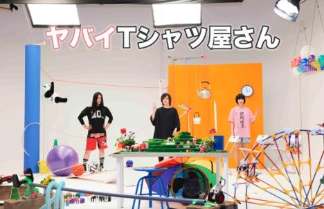 ヤバイTシャツ屋さん「こうえんデビュー」最新アーティスト写真公開!全曲トレーラーも公開中