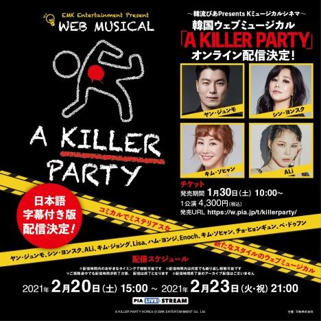 いまだからこそ観たい!韓国ウェブミュージカル『A KILLER PARTY』日本語字幕付きでオンライン配信決定!