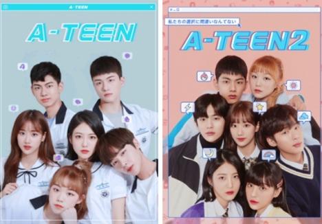 大人気WEBドラマ「 A-TEEN」シリーズの韓国での評判をご紹介!日本初放送前に見どころチェック!