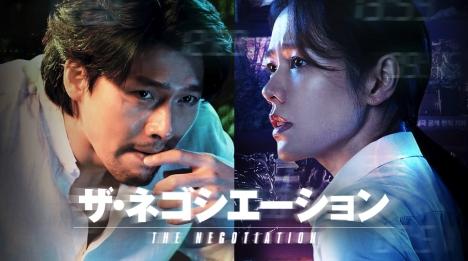 <愛の不時着>ヒョンビン&ソン・イェジン初共演の『ザ・ネゴシエーション』Huluにて3/1より独占配信!