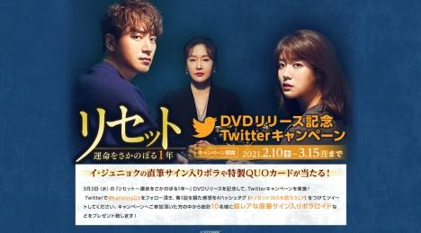 イ・ジュニョク×ナム・ジヒョン「リセット~運命をさかのぼる1年~」DVD リリース記念Twitterキャンペーン実施!