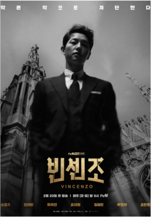【新作韓ドラ】「ヴィンチェンツォ」ソン・ジュンギ、テギョン(2PM)らがポスター撮影メイキング動画でキャラ紹介