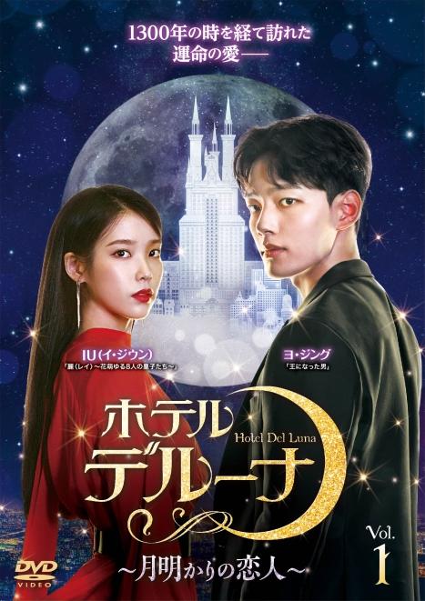 IU×ヨ・ジング主演「ホテルデルーナ~月明かりの恋人~」DVD-BOX1を5月より販売開始!