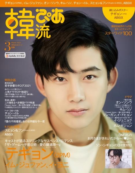 『韓流ぴあ』3月号(2/22発売)はテギョン(2PM)が表紙&巻頭!イム・ジュファン、イ・ヨニと「ザ・ゲーム」を語る