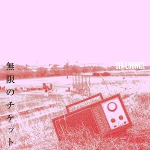 SIX LOUNGE「無限のチケット」配信開始&MV公開!新アルバム「3」に先駆け、怒涛の新曲続々リリース!<br/>