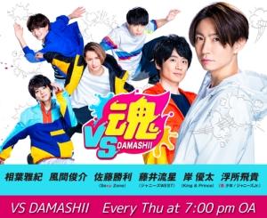 2/18「VS魂」、相葉雅紀率いる魂チームに挑戦するのは映画『ライアー×ライアー』チーム!予告動画公開中!