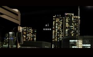 """松室政哉""""馬鹿正直なラブソング""""「ai」先行配信開始&リリック・ビデオ公開!"""