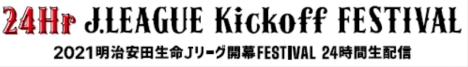 「2021明治安田生命Jリーグ開幕FESTIVAL-24時間生配信-」YouTubeでライブ配信!