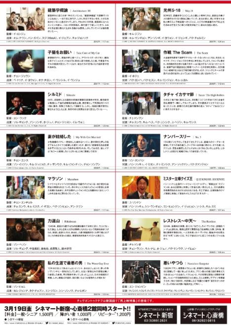 名作韓国映画をプレイバック!「のむコレ番外編」3/19より開催!