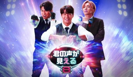 MCはSUPER JUNIORイトゥクら:大人気音楽推理番組シリーズ第8弾「君の声が見える 8」4/18より日本初放送・見逃し配信