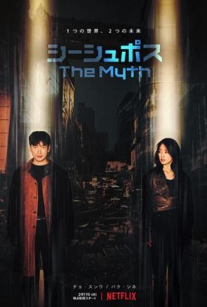チョ・スンウ×パク・シネ「シーシュポス:The Myth」韓国での評判をご紹介!Netflix独占配信中!