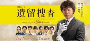 上川隆也「遺留捜査6」第8話、高梨臨が見つけた遺体のそばにはお手玉が!第7話ネタバレと予告動画
