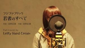 Lefty Hand Cream、フジファブリックの名曲「若者のすべて」カバー音源配信開始&歌唱動画も公開!