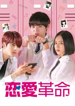 Wanna One出身パク・ジフン、THE BOYZ ヨンフン出演「恋愛革命」オンラインイベント特典付きDVD予約販売開始!