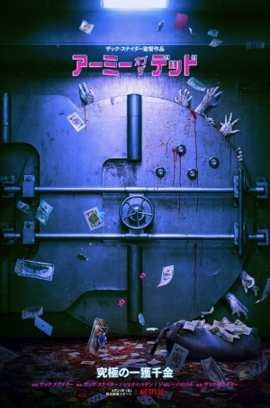 D・バウティスタ、真田広之、E・パーネルら豪華壮大なゾンビP『アーミー・オブ・ザ・デッド』5月Netflix独占配信!