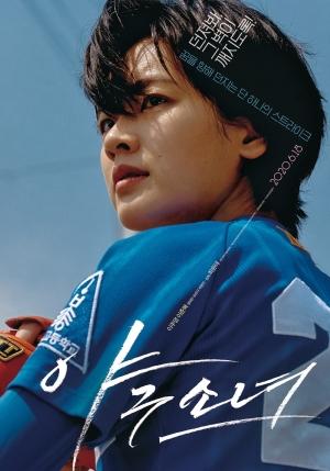 propagandaが手がけた『野球少女』韓国版ポスター全10店公開!「イ・ジュヨンの表情とポーズがとても良かった」特別インタビュー解禁