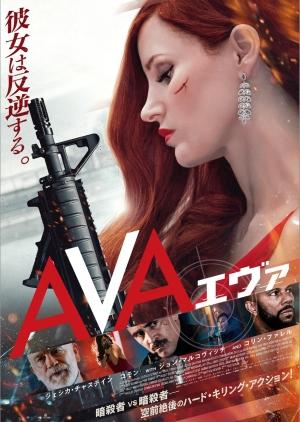 『AVA/エヴァ』ジェシカ・チャステイン×テイト・テイラー再タッグ!予告映像&ポスタービジュアル解禁!