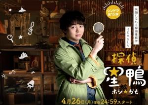 【2021春ドラマ】Hey! Say! JUMPの有岡大貴が頭をユルめるコメディー・ミステリー「探偵星鴨」に主演!PR動画公開