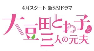 【2021春ドラマ】松たか子×脚本・坂元裕二がタッグを組む「大豆田とわ子と三人の元夫」スタート!