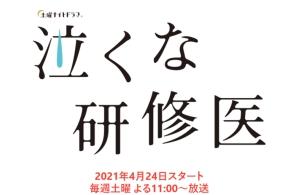 【2021春ドラマ】「泣くな研修医」白濱亜嵐が熱血研修医役でテレビ朝日初主演!