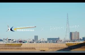 林青空×関西電気保安協会コラボ 新WEB動画「一歩踏み出せ!」本日より公開スタート<br/>