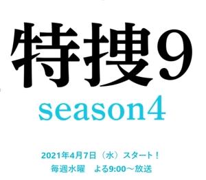 【2021春ドラマ】V6井ノ原快彦が帰ってくる!「特捜9 Season4」スタート!PR動画解禁