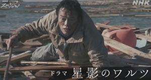 NHK「星影のワルツ」東日本大震災の実話!遠藤憲一が家族を思い、たくましく生き抜く男を演じる!予告動画公開中
