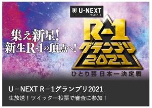 2021のピン芸人№1を決める「R-1グランプリ ひとり芸日本一決定戦」YouTubeで配信も!