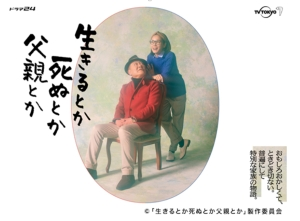 【2021春ドラマ】自由な父・國村隼と振り回される娘・吉田羊「生きるとか死ぬとか父親とか」家族の愛憎物語