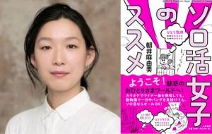【2021春ドラマ】江口のりこ民放ドラマ初主演「ソロ活女子のススメ」魅惑のおひとり様ワールドへ!