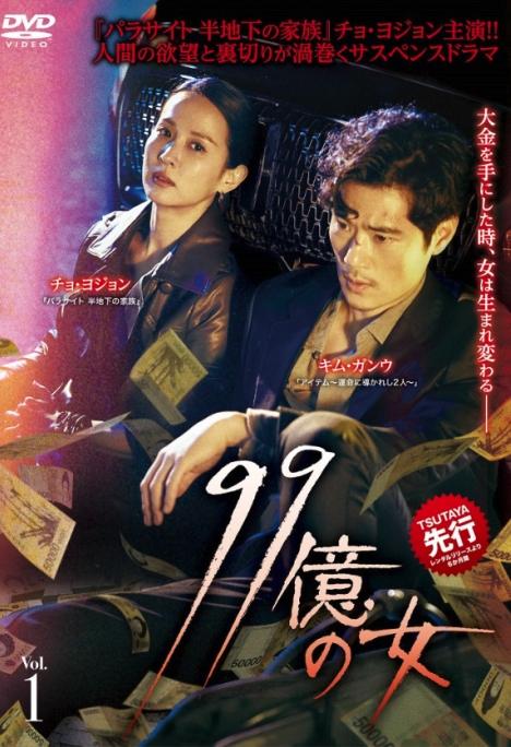 <パラサイト>チョ・ヨジョン主演「99億の女」5月先行レンタル、6月発売開始!予告動画