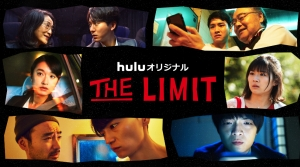Huluで初配信4K UHD/HDR対応の高画質コンテンツ3/5から配信開始!