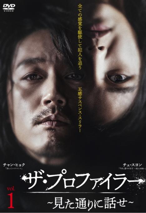 チャン・ヒョク×スヨン/少女時代『ザ・プロファイラー~見た通りに話せ~』DVD-BOXが6/2より発売・5/7先行レンタル開始|韓国映画
