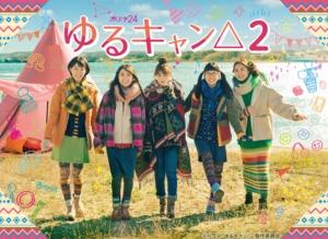 【2021春ドラマ】福原遥主演「ゆるキャン△2」再び!女子たちのまったりしたキャンプ生活が楽しい!