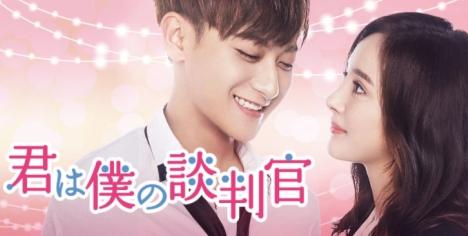 元EXOタオが恋するワガママ年下男子に!「君は僕の談判官」BS12で4/18より日本初放送!
