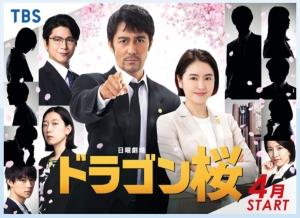 【2021春ドラマ】阿部寛の「ドラゴン桜2」が戻ってくる!伝説の弁護士・桜木建二、再び!四の五の言わずに東大行け!