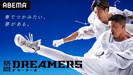 『格闘DREAMERS』3/13 ABEMAにて独占配信決定!GENERATIONSとTHE RAMPAGEが番組ナビに!<br/>