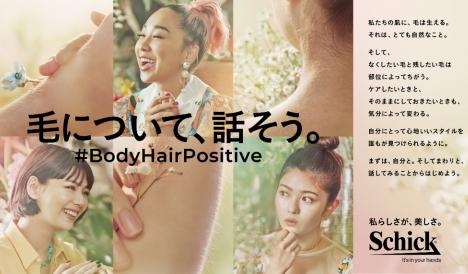青山テルマ、井上咲楽、西内まりやが「ボディヘアの多様性」を語るプロジェクト動画公開!