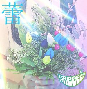 GReeeeN、TBS『東日本大震災 10 年プロジェクト「つなぐ、つながる」』テーマ曲「蕾」リリックビデオ公開