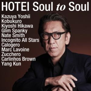 布袋寅泰、コブクロをフィーチャーした最新アルバム・タイトル・トラック「Soul to Soul feat. コブクロ」MV公開