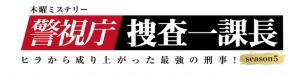 【2021春ドラマ】内藤剛志の「捜査一課長 Season5」が2021年の春にホシをあげるために帰ってくる!PR動画公開