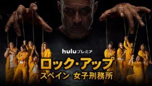 Hulu「ロック・アップ/スペイン女子刑務所4」4/29独占配信、「スーツ9」「ボイス3」「クワンティコ」も続々配信