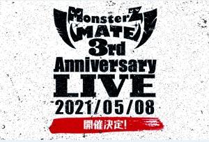 VTuber界最狂の2人組MonsterZ MATE、デビュー3周年記念の配信限定ワンマンライブ5/8(土)に開催決定!
