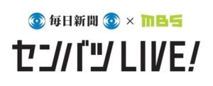 3/19(金)開幕「第93回選抜高等学校野球大会」全試合無料ライブ配信!