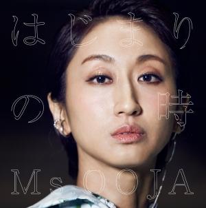 Ms.OOJA 新曲「はじまりの時」が中部電力パワーグリッド「全力の電力。」 2021年度CMソングに決定!MV<br/>MV公開<br/>