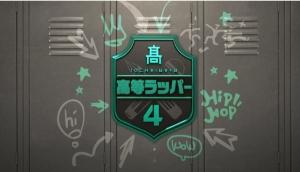 No.1高校生ラッパーは誰だ!?次世代HIPHOPサバイバル番組「高等ラッパー4」5/19日本初放送決定!